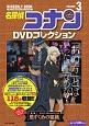 名探偵コナン DVDコレクション バイウイークリーブック (3)