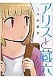 アリスと蔵六 (6)