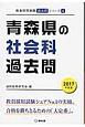 青森県の社会科 過去問 2017