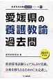 愛媛県の養護教諭 過去問 2017