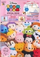 Disney TSUM TSUM SPECIAL BOOK-Always with TSUM TSUM-