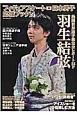 フィギュアスケート日本男子応援ブック (14)