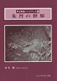 朱丹の世界 考古調査ハンドブック14