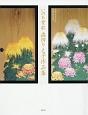 いのち賛歌 森田りえ子作品集