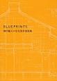 BLUEPRINTS 横内敏人の住宅設計図面集