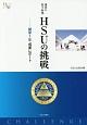 現代の松下村塾 HSUの挑戦 開学1年成果レポート