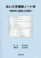 古い大学講義ノート 解析数学、函数論、応用数学 (8)