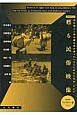 DVDブック 甦る民俗映像<ライブラリー版> 渋沢敬三と宮本馨太郎が撮った1930年代の日本・ア
