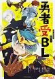 勇者受BL フルールコミックスアンソロジー