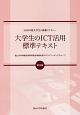 大学生のICT活用標準テキスト<第10版> 大学生の情報リテラシー 2016