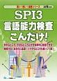 SPI3 言語能力検査こんだけ! 2018