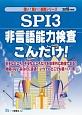 SPI3 非言語能力検査こんだけ! 2018