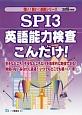 SPI3 英語能力検査こんだけ! 2018