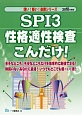 SPI3 性格適性検査こんだけ! 2018