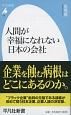 人間が幸福になれない日本の会社