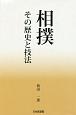 相撲 その歴史と技法