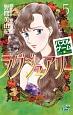 パズルゲーム☆ラグジュアリー(5)