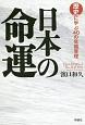 日本の命運 歴史に学ぶ40の危機管理