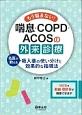もう悩まない!喘息・COPD・ACOSの外来診療 名医が教える吸入薬の使い分けと効果的な指導法