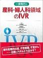 産科・婦人科領域のIVR 一歩先行く