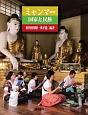 ミャンマー 国家と民族