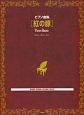 ピアノ曲集 紅の豚 IMAGE ALBUM&SOUND TRACK