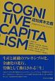 認知資本主義 21世紀のポリティカル・エコノミー