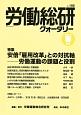 労働総研クォータリー 2016春 (102)