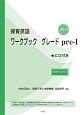 保育英語 ワークブック グレードpre-1 別冊解答・解説付き・CD付き