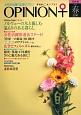 OPINION+ 2016春 女性の活躍!応援マガジン(13)