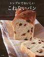 シンプルでおいしい こねないパン