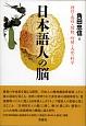 日本語人の脳 理性・感性・情動、時間と大地の科学