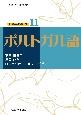 ポルトガル語 世界の言語シリーズ11 大阪大学外国語学部