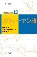 スウェーデン語 世界の言語シリーズ12 大阪大学外国語学部