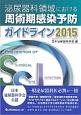 泌尿器科領域における周術期感染予防ガイドライン 2015