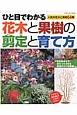 ひと目でわかる 花木と果樹の剪定と育て方 人気の花木と果樹64種