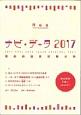 New ナビ・データ 2017 薬剤師国家試験対策(2017)