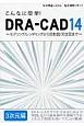 こんなに簡単!DRA-CAD14 3次元編 モデリング/レンダリングから日影図/天空図まで