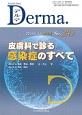 Derma. 2016.4増刊号 皮膚科で診る感染症のすべて Monthly Book(242)