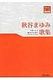 秋谷まゆみ歌集 短歌16