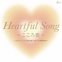 「Heartful Song ~こころ歌~」=全日本こころの歌謡選手権大会課題曲集=