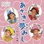 NHKにほんごであそぼ あさき夢みし(DVD付)
