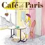 カフェ・ド・パリ~あの日、シャンゼリゼ通りで~