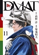 Dr.DMAT〜瓦礫の下のヒポクラテス〜(11)