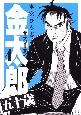 サラリーマン金太郎 五十歳(4)