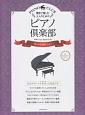 趣味で愉しむ大人のための ピアノ倶楽部 珠玉の名曲集 ドレミふりがな・指づかい付き for beginners PIANO CLUB(1)