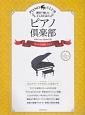 趣味で愉しむ大人のための ピアノ倶楽部 珠玉の名曲集 ドレミふりがな・指づかい付き for beginners PIANO CLUB(2)