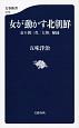 女が動かす北朝鮮 金王朝三代「大奥」秘録