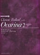 オカリナで奏でる/クラシック・バラード CD・パート譜付 (2)