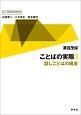 シリーズ英文法を解き明かす ことばの実際1 話しことばの構造 現代英語の文法と語法(9)